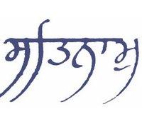 Punjabi gurmukhi calligraphy mrsikhnet Punjabi calligraphy font