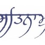 Punjabi – Gurmukhi Calligraphy?
