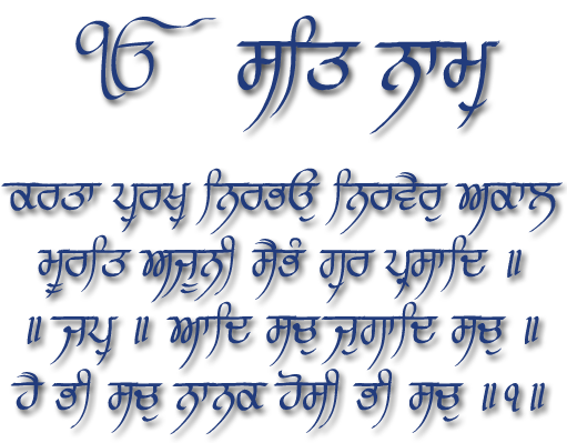 Mool Mantra - The Root Chant from the Shri Guru Granth Sahib Ji