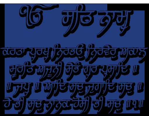 Calligraphy Style Gurmukhi Font Mrsikhnet