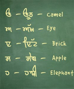 Pimsleur Launches a Punjabi Learning Program