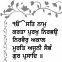 Gurbani on eBook Readers
